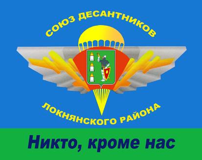 Союз десантников Локнянского района
